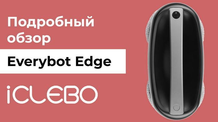 Видео Everybot Edge