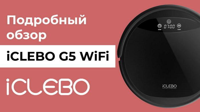 Видео iCLEBO G5 Wifi (YCR-M09-20W)